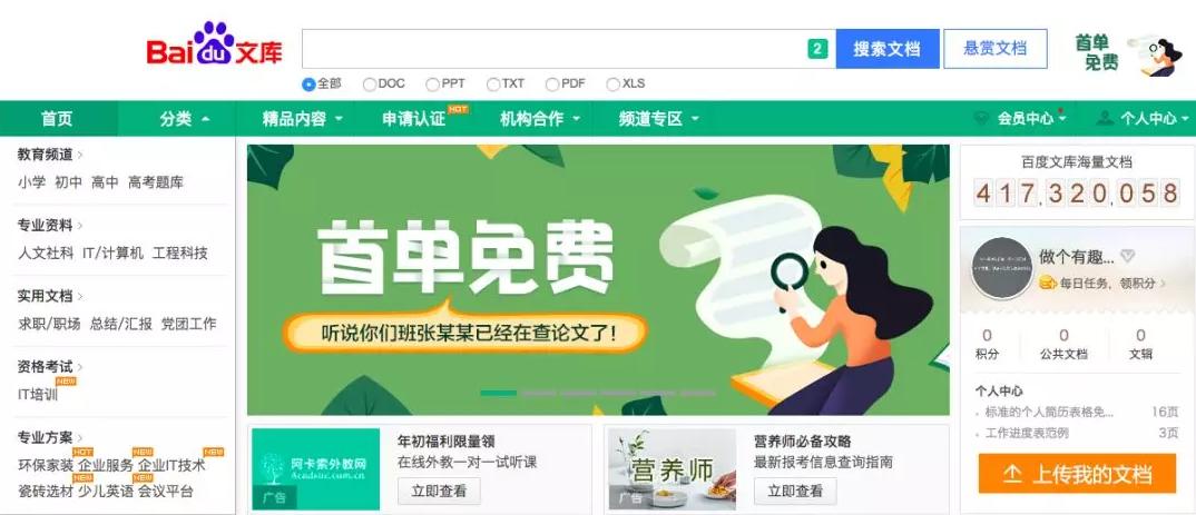 """廖嘉晨分享:上传文档就能赚钱,一个""""一劳永逸""""的项目"""